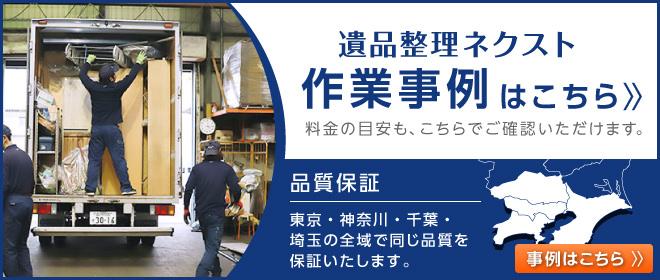 遺品整理ネクスト作業事例はこちら。料金の目安も、こちらでご確認いただけます。品質保証もございます。東京・神奈川・千葉・埼玉の全域で同じ品質を保証いたします。