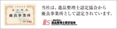 遺品整理ネクストは、一般社団法人遺品整理士認定協会認定から優良事業所として推薦をいただいております。