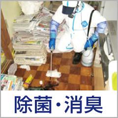 家財整理・除菌・消臭作業を承ります。