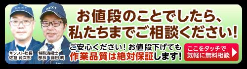 お値段のことでしたら、私たちまでご相談ください!作業品質は絶対保証!ここをタッチで無料相談。ネクスト社長佐倉と部長の藤田まで。