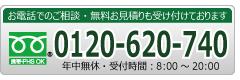 フリーダイヤル0120-620-740