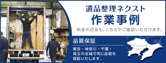 遺品整理ネクストの作用事例はこちら。品質保証あり。東京・神奈川・千葉・埼玉の全域で同じ品質を保証いたします。