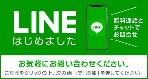 遺品整理ネクストのLINE公式アカウントが始まりました。これからは、LINEでお気軽に無料通話とチャットでご相談できます。こちらの画像をクリックすると、あなたのLINEへお友だち登録されます。