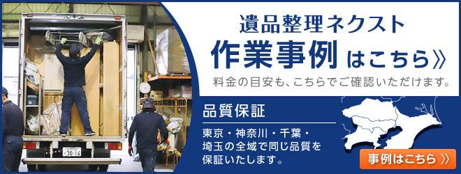 遺品整理ネクストの作業事例はこちら。料金の目安も、こちらでご確認いただけます。品質保証します。東京・神奈川・千葉・埼玉の全域で同じ品質を保証いたします。事例はこちらをご覧ください。