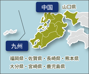 「九州支店」の対応エリア
