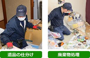 遺品の仕分け・廃棄物処理