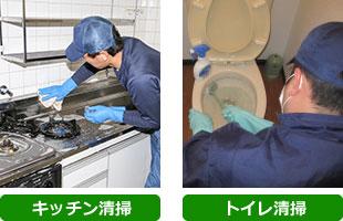 トイレ・キッチン清掃