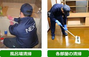 風呂場・各部屋の清掃