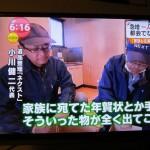 テレビ放映(TBS.Nスタ)11