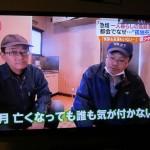 テレビ放映(TBS.Nスタ)12