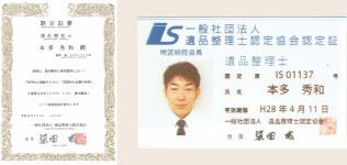 遺品整理士の認定書&認定証