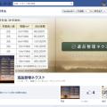 facebook-ihin-next