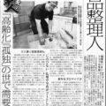 スポーツニッポン『イマドキの仕事人』File1へ掲載していただきました。 「高齢化」「孤独」の世界で需要急増『遺品整理人』 ネクストは、2014年11月3日(月)に発売のスポーツニッポンさんの社会面に、イマドキの仕事人というコーナーでFile1として『遺品整理人』の仕事を取り上げていただきました。 イマドキの仕事人 File1『故人の思い出の品を探す』 どんなIT技術が発達して省略化が進んでも、人を必要とする新たな仕事は生まれている。現在の社会状況だからこそ生まれた「仕事」とそれを生業とする「人」。そこにスポットを当てた新企画「イマドキの仕事人」が、今日3日からスタート。第1回は、故人の遺品を整理して思い出の品を探し出す遺品整理人に迫った。 遺品整理人。「しのびない」仏壇や写真がゴミとして廃棄処分。 相場あいまい、トラブル多発。 この日の作業代金は12万4000円。事前に現地へ出向いて人件費や廃棄処分費などから見積もった金額から、作業後に「部屋が綺麗で簡単な掃除で済んだ」と代金を割り引いた。長男によると、自宅に投函されたチラシを見て別の業者に見積もってもらったところ約30万円を請求された。 その後、インターネットで評判の良かった「ネクスト」へ連絡した。 一般社団法人遺品整理士認定協会(北海道千歳市)によると、遺品整理を扱う会社は300社超で3年前から一気に3倍増。相場が無いことから、トラブルにつながるケースも多く、金品の窃盗や不法投棄などのトラブルも絶えない。 同協会担当者は業者を選ぶ際の目安として「見積書に作業の詳細が書かれていて細かく説明してくれるかどうか」と説明。協会の公式サイトでは優良企業として332社を紹介している。 ウジ湧く部屋清掃も。 遺品整理人の小川健二(52歳)は、渋谷駅(東京都)から徒歩10分ほどにある古びたアパートの一室で作業をしていた。80代の女性が8月まで一人で暮らしていた1Kの部屋。病院で亡くなった女性の長男から「この部屋で長らく病気で苦しむ姿を見ていたので、早く部屋を引き払ってあげたい」と依頼を受けた。 作業は3人態勢。部下2人とともにそろいのキャップとポロシャツ、手袋をはめて、遺品を、残すか、廃棄するか、再利用するか仕分けていく。顔ににじむ汗とは裏腹に、淡々とした表情で黙々と進む。腐った遺体からウジが湧く部屋の特殊清掃を請け負う時もある。私情を挟まないよう意識しているように見えた。 現場に立ち会った長男によると、若い頃の母は華やかだったという。最初から探していた黒い毛皮のコートが見つかると、トランクケースへ。タンスの引き出しから出てきた1枚のモノクロ写真には、驚きの声を上げた。「貴公子」と呼ばれ、20年前に事故死したF1レーサー、アイルトン・セナのブロマイド。長男は照れながら「好きだったのかな」と大事そうにかばんにしまった。 年間の依頼は700件超。 小川はもともと、産業廃棄物処理業者で、5年前から遺品整理業も始めた。背景には高齢化や孤独死の増加の影響があった。家族の遺品を自力で整理できない人たちが相次ぎ、市区町村に頼んでも家に入って搬出することまではしない。困った末に小川の会社に相談してくるケースが増えた。産廃業のまま参入する事は許認可の問題で不可能だったため、遺品整理専門サービス「ネクスト」(東京都大田区)を新たに立ち上げた。 年間の依頼数は700件以上。多い日で1日4件。仕事を通じて浮かぶのは、家族や親戚付き合いが薄れている現実だ。「息子や娘が見つかっても遺品の相続を放棄したり、やっと見つかった親戚に〝ウチは付き合いがないから困る〟と断られて、仕方なく大家が依頼することもよくある」 意外なブロマイドが。 会社に持ち帰った遺品には廃棄処分されていくものも多い。「仏壇や故人の写真がゴミとして扱われるのはあまりにも忍びない」という思いから、希望者を募って月1回のペースで合同供養も執り行っている。遺品整理人は、このご時世に必要とされて生まれた。 一方で遺品自体は残された人達にとって、ほとんどが必要とは言えない。金目のもの、いるもの、いらないものに仕分けされる。 今回の現場で印象的だったのは、長男が決して必要ではないはずのセナの写真を大事そうにかばんにしまいこむ姿。人間とは「いる」「いらない」の関係を超えた絆で結びついていることを実感した。 「頼んで本当に良かった」。依頼人から感謝のこの言葉を受け取った小川は「喜んでいただけるのが一番うれしい」と表情を崩して帰りのトラックに乗り込んだ。