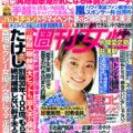 2014年7月24日号週刊女性の表紙