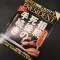 遺品整理ネクストが、10期連続No.1ビジネス誌(※日本ABC協会調査・印刷版)のPRESIDENT(プレジデント)2020年3月6日号に掲載されました。特別付録:相続これだけメモ。市販にいいものがないので編集部がつくりました。新法対応!あなたを襲う7大爆弾。相続死後の手続き。もらえるお金・戻ってくるお金。総額100万円超!知らないまま時効では大損だ!3位「もっと挑戦すればよかった」、4位「会社以外の居場所がない」…。723人調査「死ぬ間際に聞いた人生の後悔」。