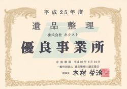 ihinseirishi-250x175