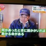 テレビ放映(TBS.Nスタ)1
