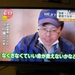 テレビ放映(TBS.Nスタ)2