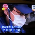 テレビ放映(TBS.Nスタ)4
