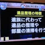 テレビ放映(BS朝日)1