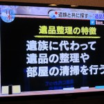 BS朝日「いま日本」でネクストの現場が放映されました。1