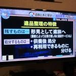 BS朝日「いま日本」でネクストの現場が放映されました。2