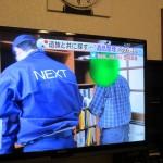 BS朝日「いま日本」でネクストの現場が放映されました。5