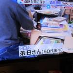 BS朝日「いま日本」でネクストの現場が放映されました。12