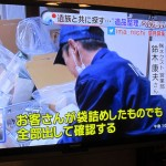 BS朝日「いま日本」でネクストの現場が放映されました。17