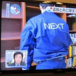 BS朝日「いま日本」でネクストの現場が放映されました。18