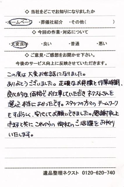 アンケートハガキ48