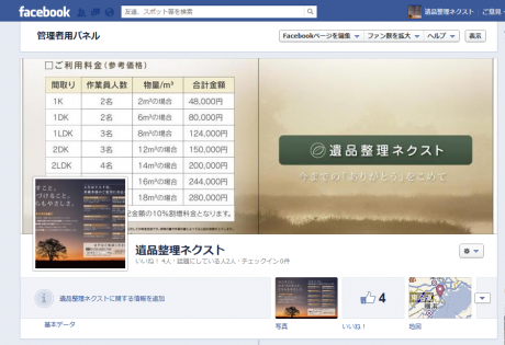 facebook-ihin-next