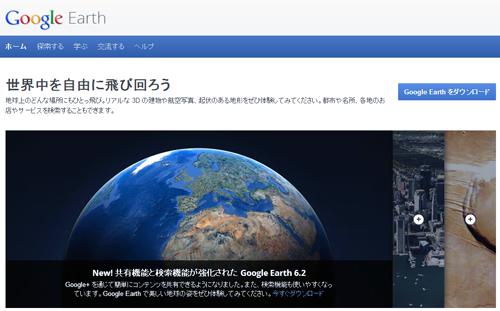google-earth