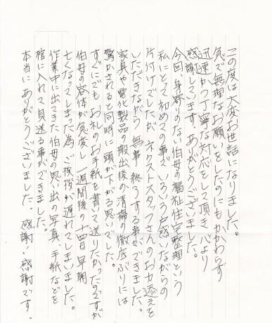 letter32