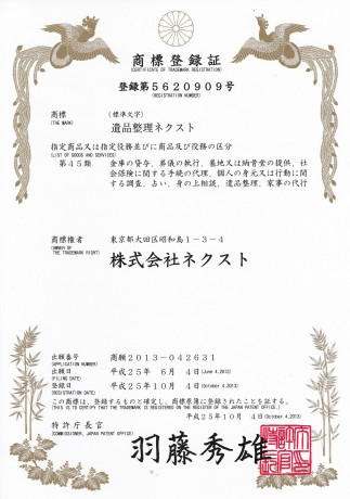 ihinseirishi1200px