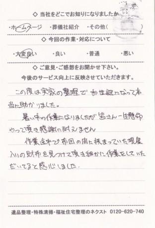 IMG_20131230_0002